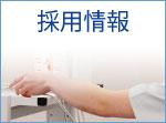 秋吉病院-採用情報