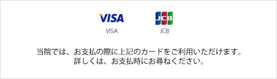 クレジットカードがご利用いただけます。