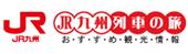 JR日田駅時刻表