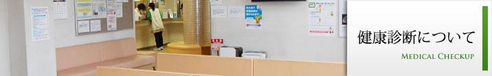 秋吉病院での健康診断